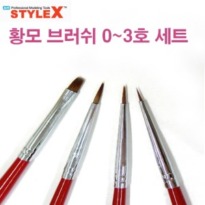 STYLE X High-Grade Natural Hair Modeling Brush Set 0~3