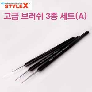 STYLE X High-Grade Modeling Brush Set(3types)(A)