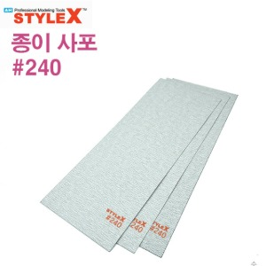 STYLE X White Sand Paper #240(3 sheets)