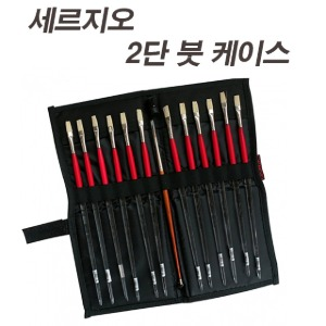 Cergio Brush Case