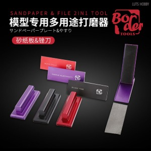 Border Model Sandpaper&File 2-in-1 Tool (BD0095)
